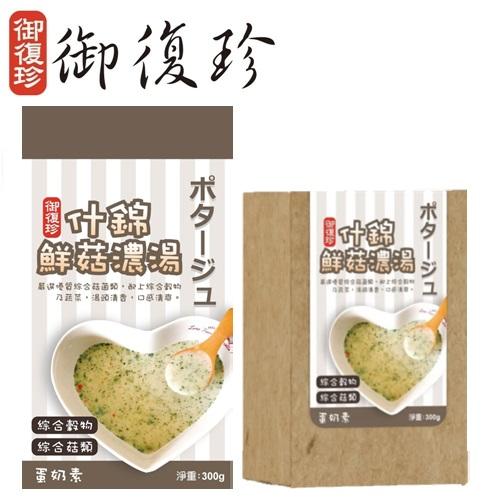 什錦鮮菇濃湯 1