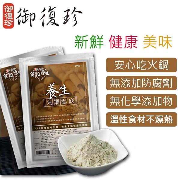 食穀原生養生火鍋湯底 1